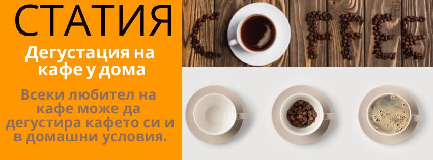 Дегустация на кафе у дома